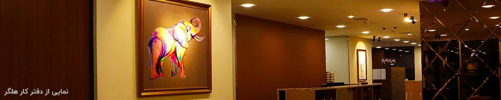 دفتر شرکت معماری داخلی هلگر